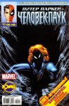 Обложка комикса Впечатляющий  Человек-Паук №17