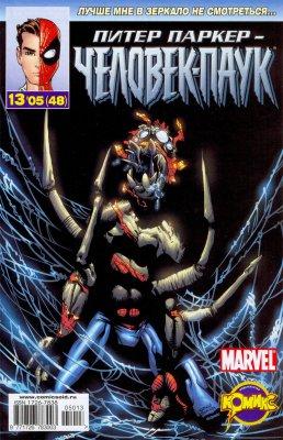 Серия комиксов Впечатляющий  Человек-Паук №19