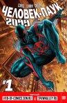 Обложка комикса Человек-Паук 2099 №1