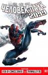 Обложка комикса Человек-Паук 2099 №2