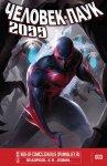 Обложка комикса Человек-Паук 2099 №3