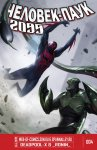 Обложка комикса Человек-Паук 2099 №4