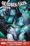 Обложка комикса Человек-Паук 2099 №7