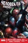 Обложка комикса Человек-Паук 2099 №8