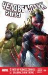 Обложка комикса Человек-Паук 2099 №9