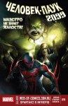 Обложка комикса Человек-Паук 2099 №10