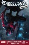 Обложка комикса Человек-Паук 2099 №11