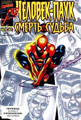 Серия комиксов Человек-Паук: Смерть И Судьба