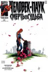 Обложка комикса Человек-Паук: Смерть И Судьба №2