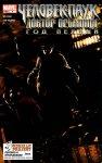 Обложка комикса Человек-Паук / Доктор Осьминог: Год Первый №4