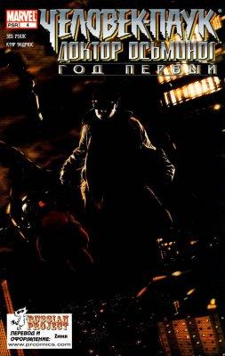 Серия комиксов Человек-Паук / Доктор Осьминог: Год Первый №4