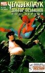 Обложка комикса Человек-Паук / Доктор Осьминог: Год Первый №5