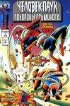 Обложка комикса Человек-Паук: Похороны Осьминога №1