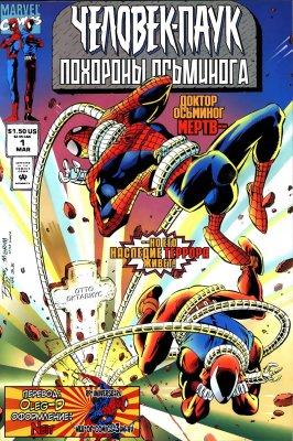 Серия комиксов Человек-Паук: Похороны Осьминога