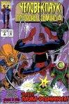 Обложка комикса Человек-Паук: Похороны Осьминога №2