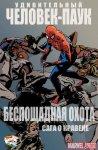 Обложка комикса Человек-Паук: Беспощадная Охота - Сага О Кравене