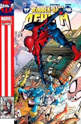 Серия комиксов Человек-Паук: День М №1