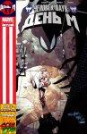 Обложка комикса Человек-Паук: День М №2