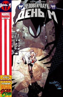 Серия комиксов Человек-Паук: День М №2