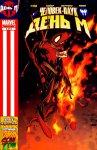 Обложка комикса Человек-Паук: День М №3