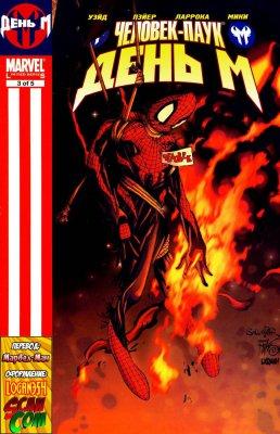 Серия комиксов Человек-Паук: День М №3
