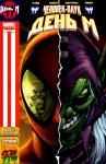 Обложка комикса Человек-Паук: День М №4