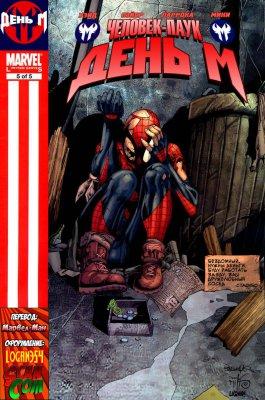 Серия комиксов Человек-Паук: День М №5