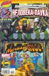 Обложка комикса Человек-Паук / Человек-Факел №2