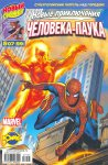 Spider-Man / Human Torch #5