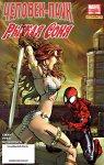Обложка комикса Человек-Паук / Рыжая Соня №2