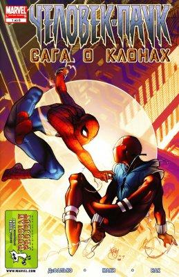 Серия комиксов Человек-Паук: Сага о Клонах