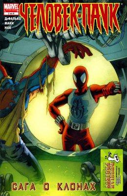 Серия комиксов Человек-Паук: Сага о Клонах №2