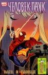 Обложка комикса Человек-Паук: Сага о Клонах №3