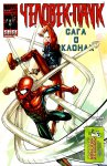 Обложка комикса Человек-Паук: Сага о Клонах №4