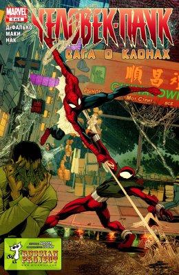 Серия комиксов Человек-Паук: Сага о Клонах №6