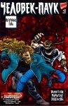 Обложка комикса Человек-Паук: Потерянные Годы №2