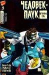 Обложка комикса Человек-Паук: Потерянные Годы №3