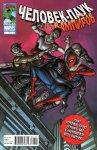 Spider-Man vs. Vampires (MDCU)