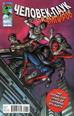 Серия комиксов Человек-Паук Против Вампиров