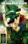 Обложка комикса Женщина-Паук №4