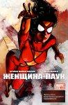 Обложка комикса Женщина-Паук №5