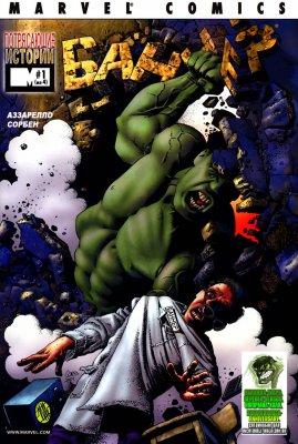 Серия комиксов Потрясающие Истории: Баннер