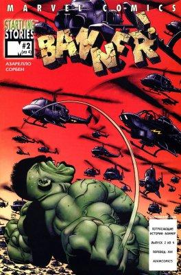 Серия комиксов Потрясающие Истории: Баннер №2