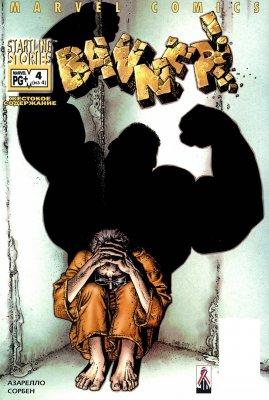 Серия комиксов Потрясающие Истории: Баннер №4