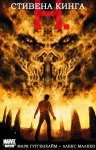 Stephen King's N. #1