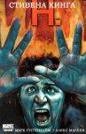 Обложка комикса Н. Стивена Кинга №3