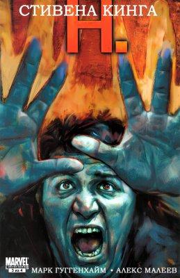 Серия комиксов Н. Стивена Кинга №3