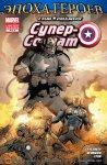 Обложка комикса Стив Роджерс: Суперсолдат №4