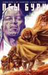 Обложка комикса Псы Бури №3