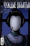 Обложка комикса Чуждые Объятья №6